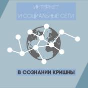 Интернет и социальные сети в сознании Кришны. Часть вторая