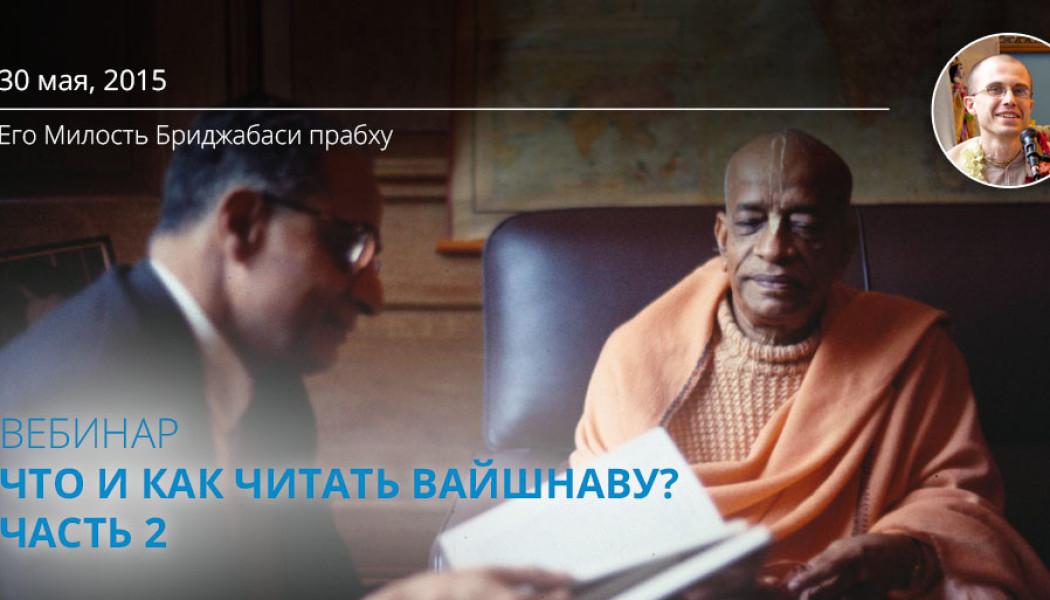 Что и как читать вайшнаву? Часть 2