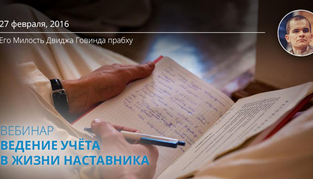 Ведение учёта в жизни наставника