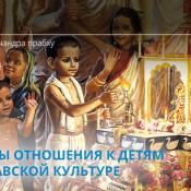 Принципы отношения к детям в вайшнавской культуре