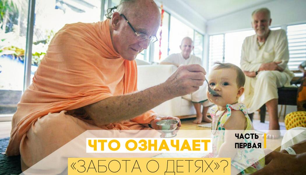 Что означает «забота о детях»? Часть первая
