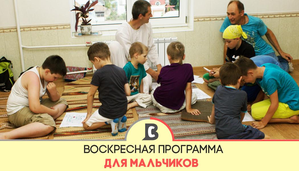 Воскресная программа для мальчиков