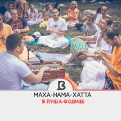 Маха-нама-хатта в Пуща-Водице