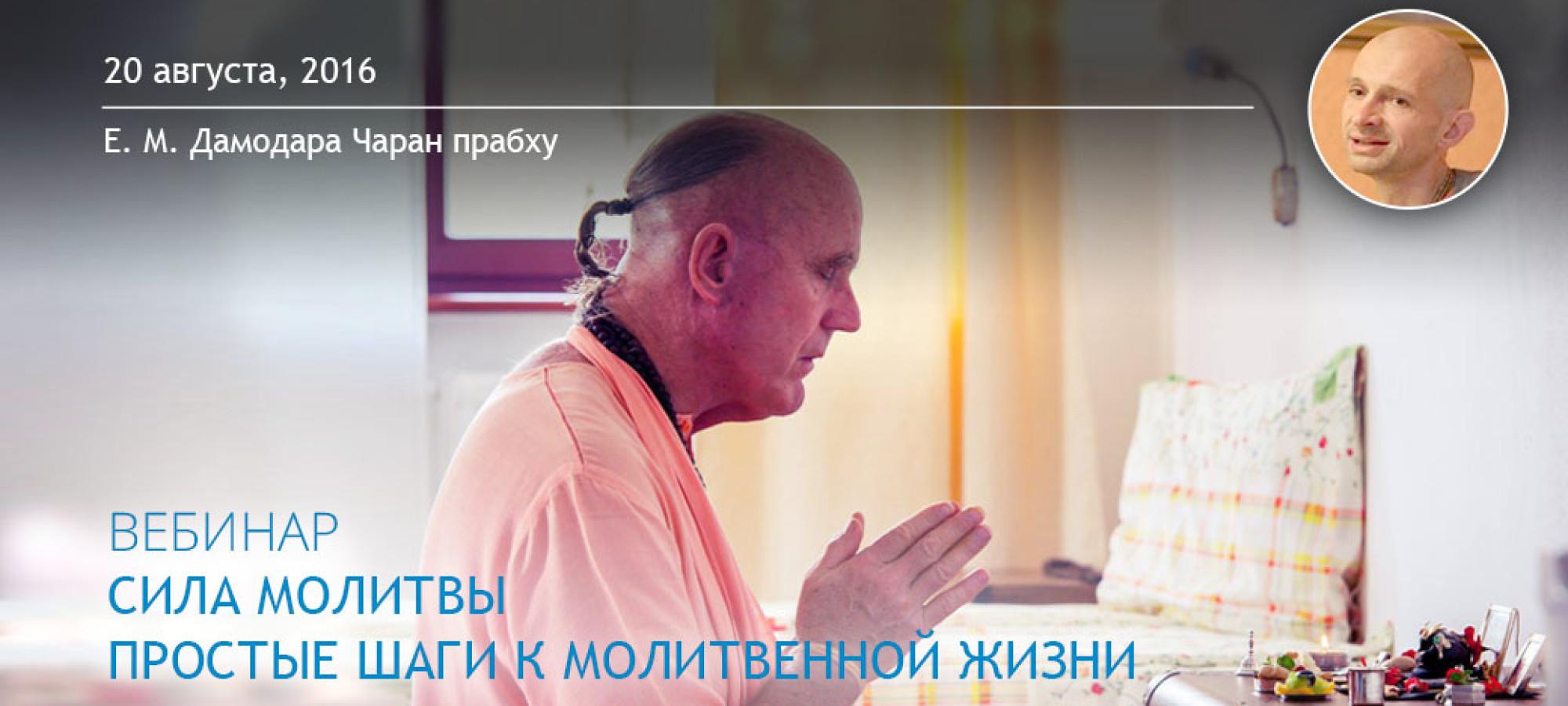 Сила молитвы. Простые шаги к молитвенной жизни