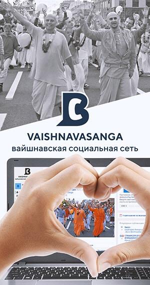 Vaishnavasanga