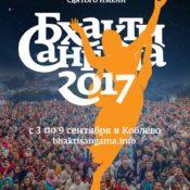 ПРИГЛАШАЕМ ВАС НА ФЕСТИВАЛЬ «БХАКТИ-САНГАМА» 2017!