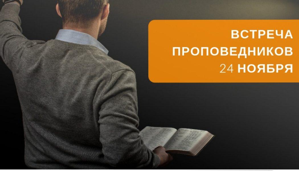 Встреча проповедников 24 ноября