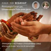 Вебинар: Принципы счастливых отношений в семье  или  как не развестись после карантина
