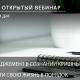 Вебинар: Тайм-менежджемент в сознании Кришны или Как привести свою жизнь в порядок