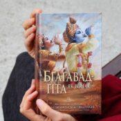 День явления Бхагавад-Гиты 2020