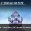 Вебинар: Финансовая грамотность для Вайшнавов