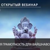 Финансовая грамотность для Вайшнавов